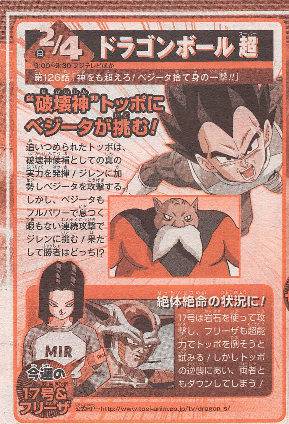 Dragon Ball Super Épisode 126 : Preview du Weekly Shonen Jump