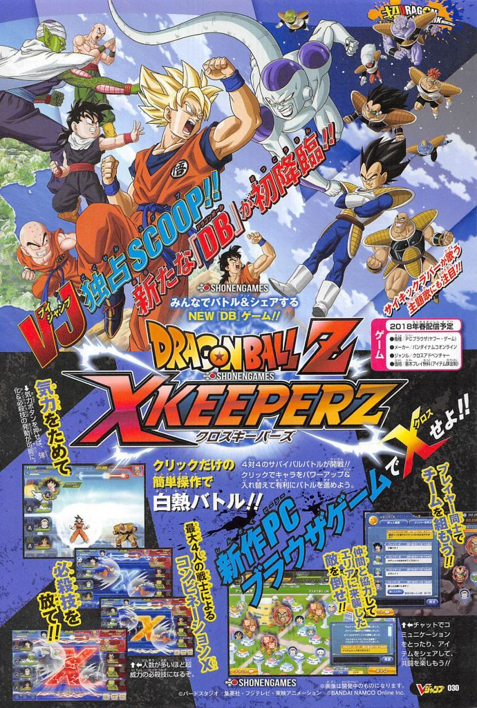 Dragon Ball Z X Keepers annoncé sur PC