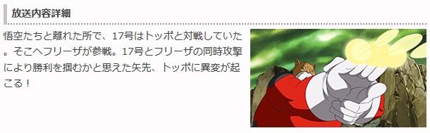 Preview da Fuji TV - Dragon Ball Super - Episódio 125