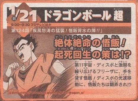 Dragon Ball Super Episódio 124 - Preview de Weekly Shonen Jump