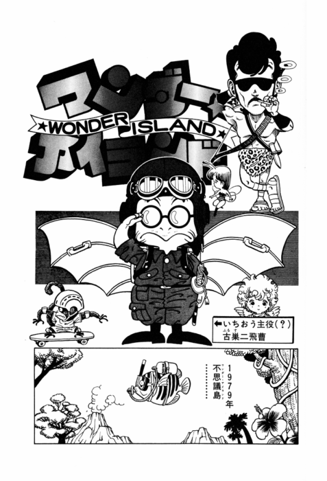 Presque toutes les œuvres d'Akira Toriyama – 25 Janvier 2018 - Wonder Island