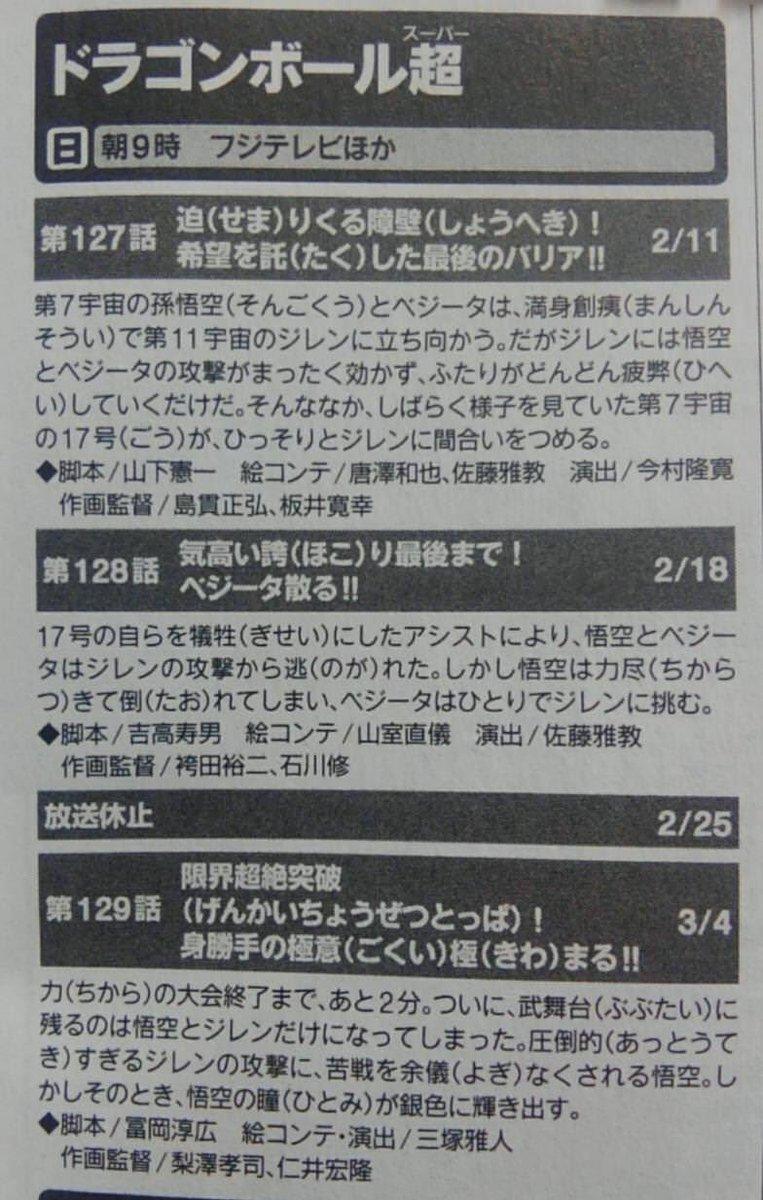 Dragon Ball Super - Episódios 127, 128 e 129 : Novas Sinopses