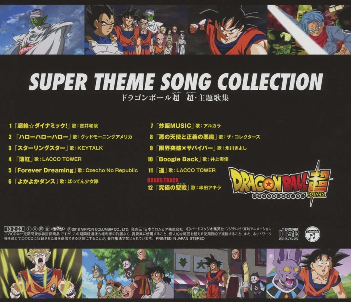 Dragon Ball Super - Super Theme Song Collection