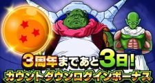 Dragon Ball Z Dokkan Battle : Obtenir les Dragon Ball de Namek - Porunga
