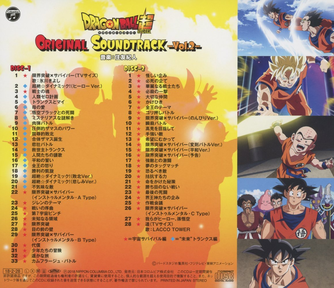 Dragon Ball Super Original Soundtrack Vol.2