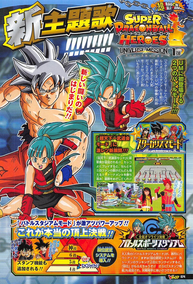 Goku - Ultra Instinto Dominado - V-Jump (Dragon Ball Heroes)