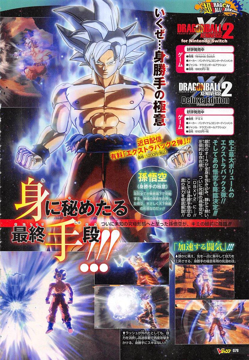Gokû Ultra Instinct maitrisé dans Dragon Ball Xenoverse 2
