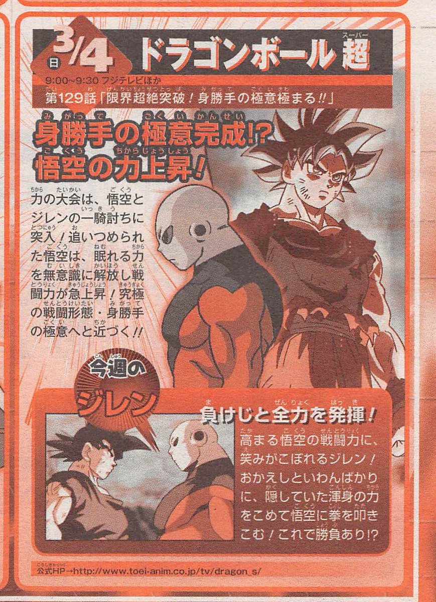 Dragon Ball Super Episódio 129 : Preview do Weekly Shonen Jump