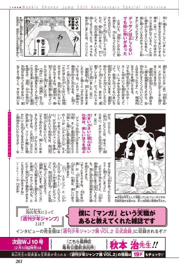 Seconde partie de l'interview d'Akira Toriyama dans le Weekly Shonen Jump pour les 50 ans du magazine
