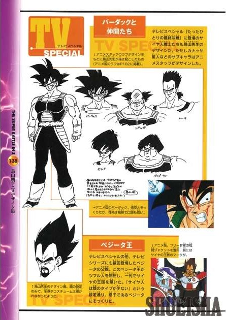 artworks bardock tv special