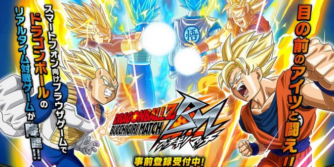Dragon ball z bucchigiri match site officiel et inscriptions dragon ball super france - Dragon ball z site officiel ...