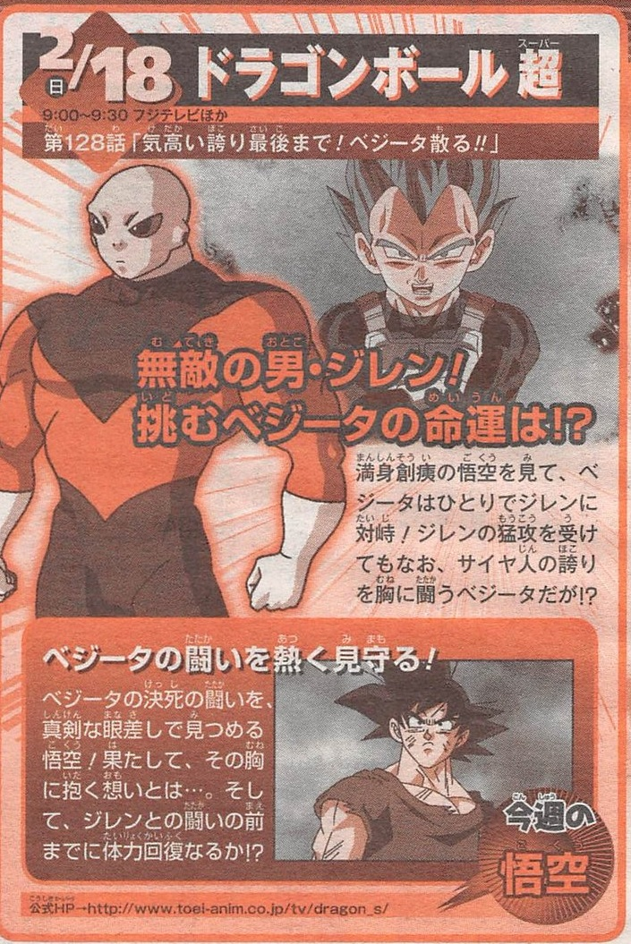 Dragon Ball Super Épisode 128 : Preview du Weekly Shonen Jump