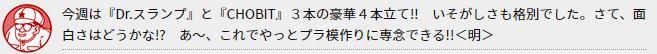 Presque toutes les œuvres d'Akira Toriyama – 6 février 2018 - Chobit