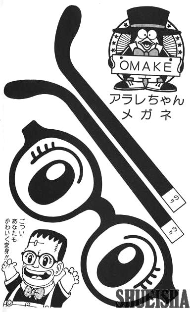 Presque toutes les œuvres d'Akira Toriyama – Semaine du 26 mars au 1er avril - Aralé