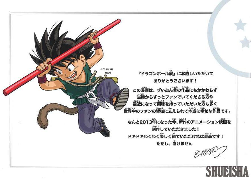 Presque toutes les œuvres d'Akira Toriyama – Semaine du 26 mars au 1er avril - Exposition Dragon World