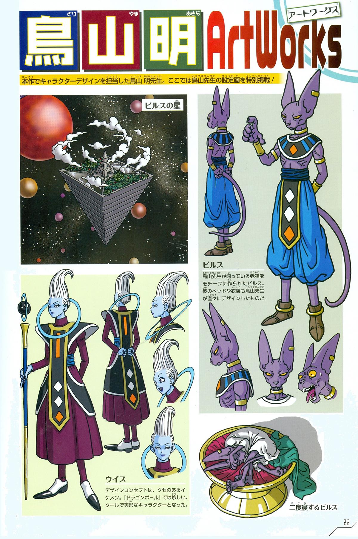 Presque toutes les œuvres d'Akira Toriyama – Semaine du 26 mars au 1er avril - DBZ Battle of Gods