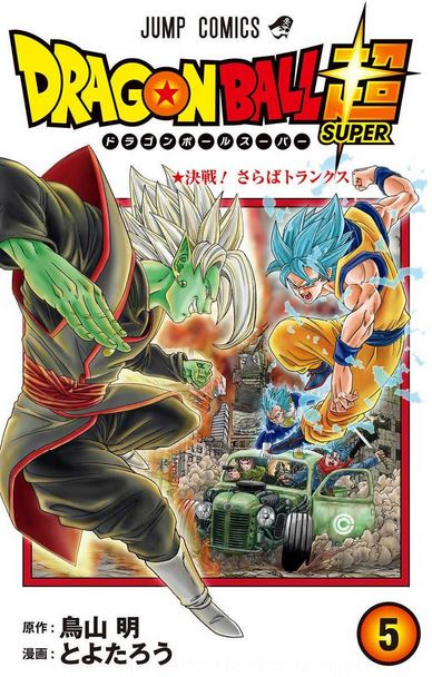 Dragon Ball Super Tome 5 cover