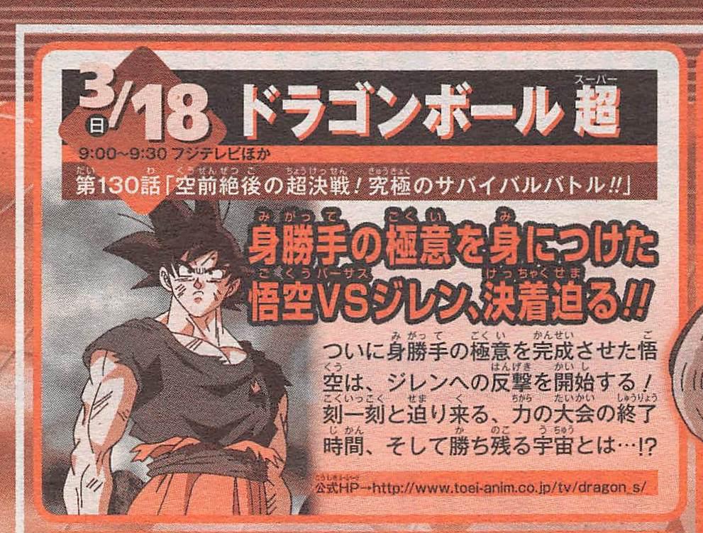 Dragon Ball Super - Episódio 130 - Preview da Weekly Shonen Jump
