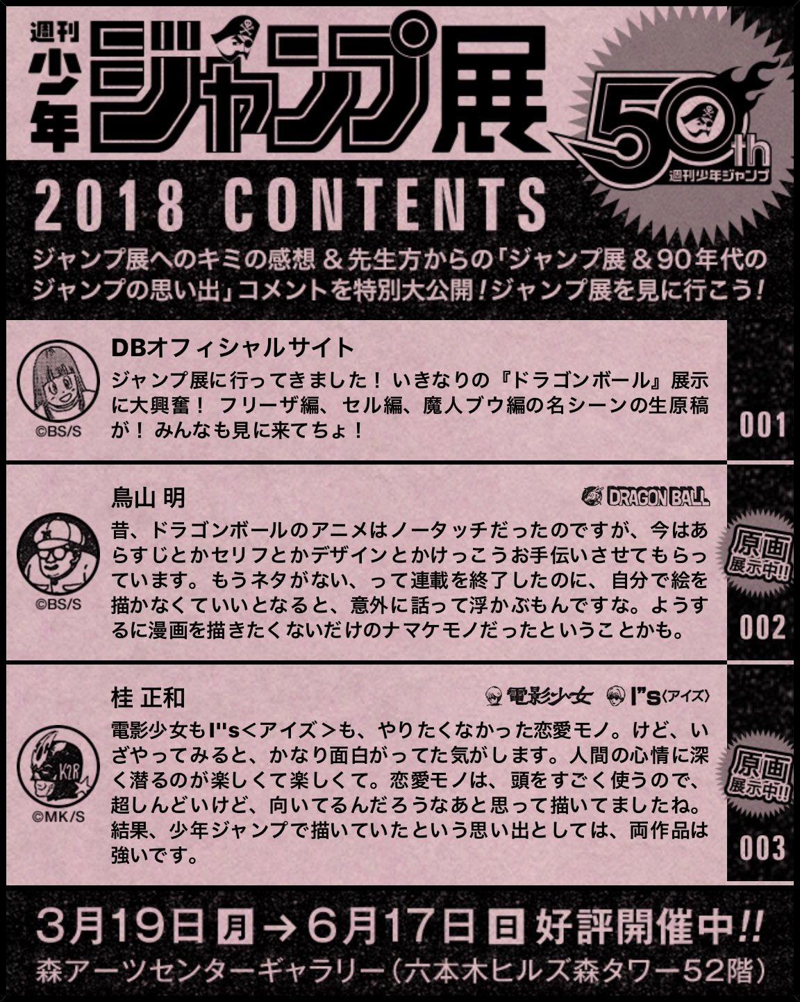 Dragon Ball et le 50ème anniversaire Jump