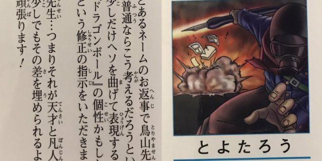 Dragon Ball Super Tome 5 : Le message de Toyotaro à Toriyama