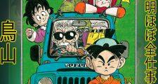 Presque toutes les œuvres d'Akira Toriyama – Semaine du 5 au 11 mars