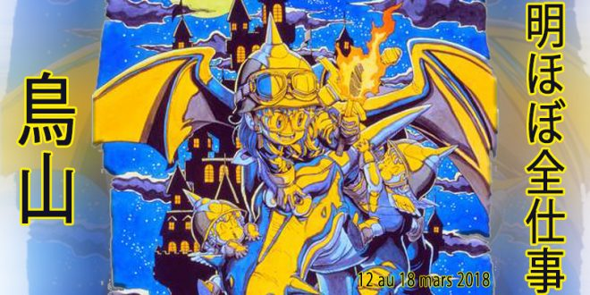 Presque toutes les œuvres d'Akira Toriyama – Semaine du 12 au 18 mars