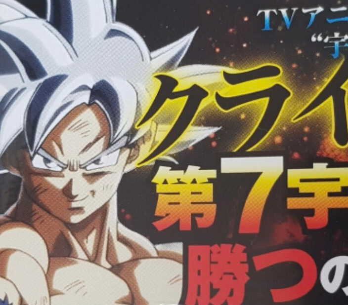 Dragon Ball Super Épisode 131 : Preview du Weekly Shonen Jump - Gokû Ultra Instinct - Dernier épisode de DBS