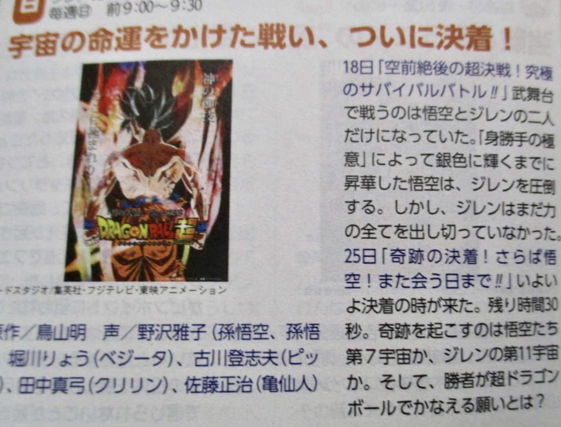 Novas sinopses e spoilers dos episódios 130 e 131 de Dragon Ball Super