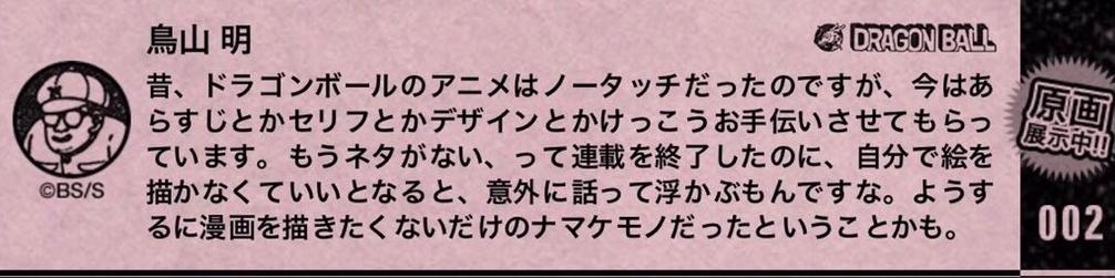 Dragon Ball et le 50ème anniversaire Jump - Commentaire d'Akira Toriyama
