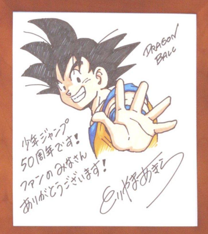 Dragon Ball et le 50ème anniversaire Jump - Illustration de Gokû par d'Akira Toriyama