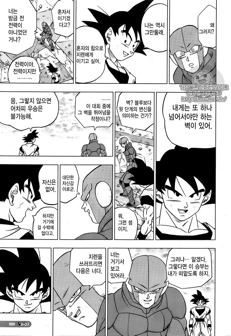 Dragon Ball Super Chapitre 35