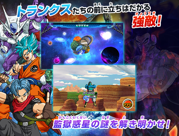 Super Dragon Ball Heroes : Annonce officielle et Opening de la Universe Mission 2
