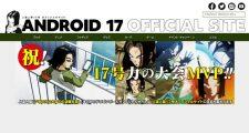 """Poisson d'Avril : Le site officiel de Dragon Ball devient """"Le site officiel de C17"""""""