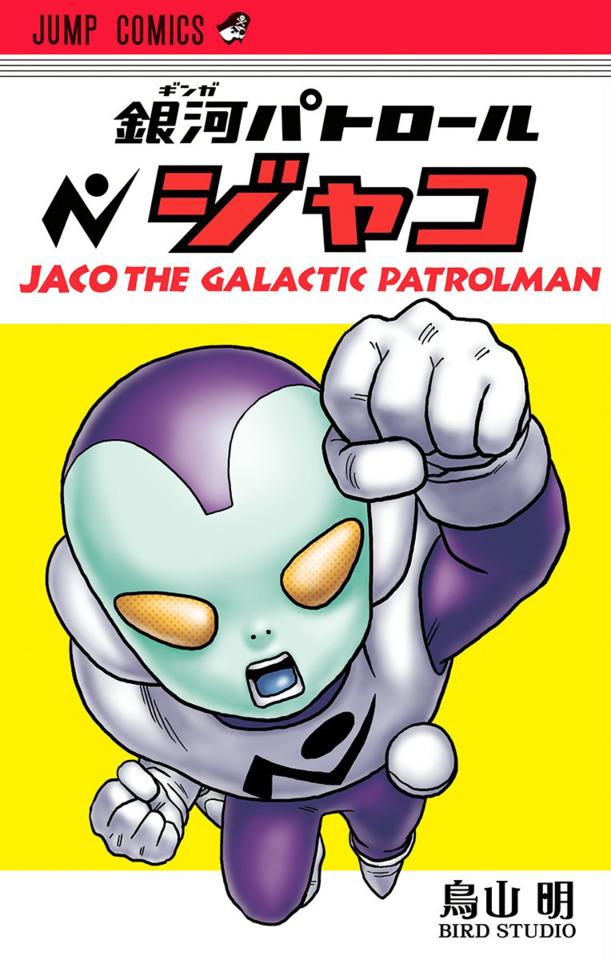 Presque toutes les œuvres d'Akira Toriyama – Semaine du 2 avril au 8 avril - Jaco The Galactic Patrolman