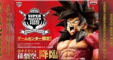 Dragon Ball GT - SUPER MASTER STARS PIECE The Super Saiyan 4 Son Gokou