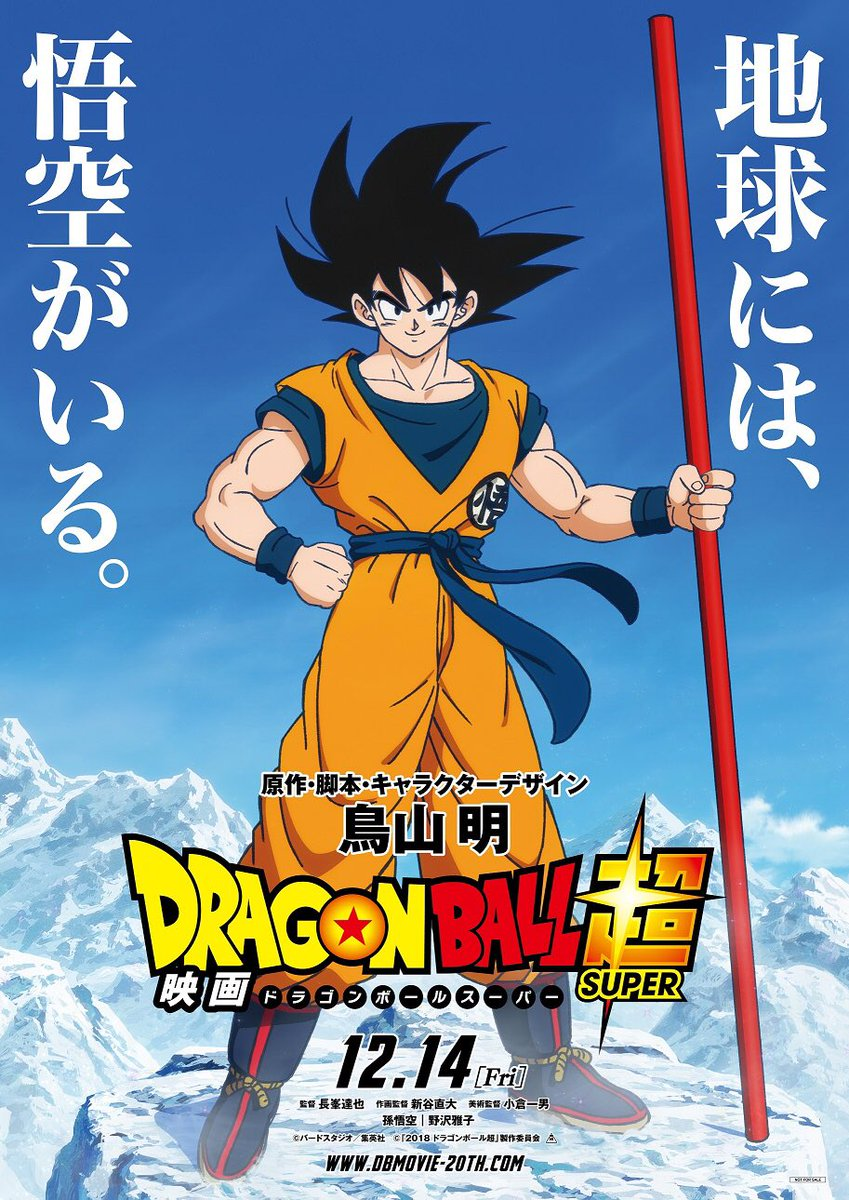 Affiche Poster du film Dragon Ball Super 2018