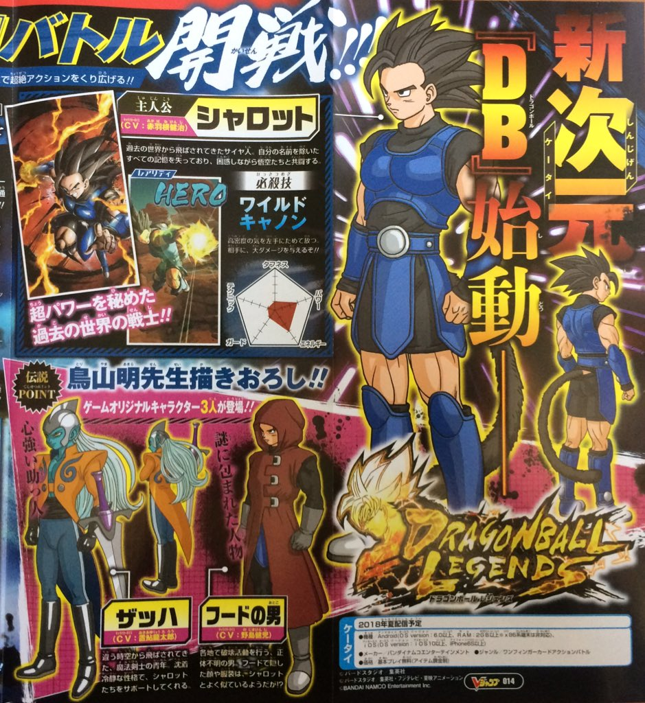 dragon ball legends   encore de nouveaux personnages par