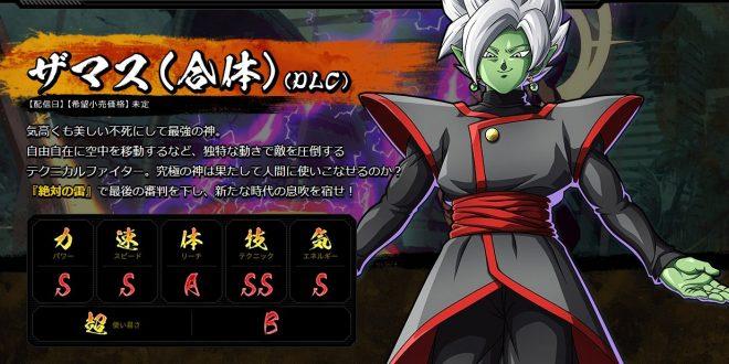 Dragon Ball FighterZ : Les statistiques de Zamasu Fusionné