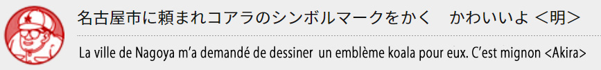 Presque toutes les œuvres d'Akira Toriyama – Semaine du 16 avril au 22 avril Koala House Nagoya
