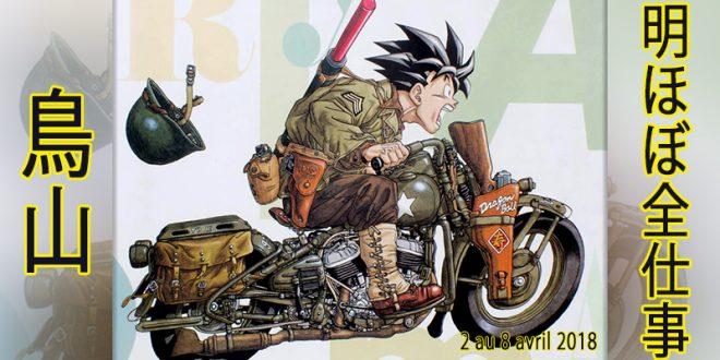 Presque toutes les œuvres d'Akira Toriyama – Semaine du 2 avril au 8 avril