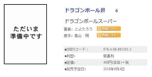 Dragon Ball Super : Date de sortie du tome 6 au Japon