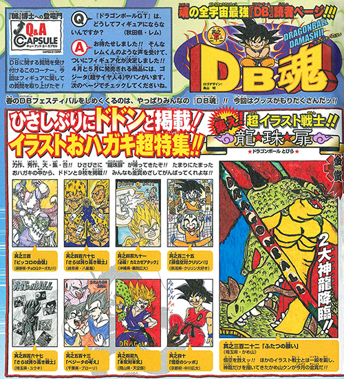 Presque toutes les œuvres d'Akira Toriyama – Semaine du 2 avril au 8 avril - Dragon Ball Damashii
