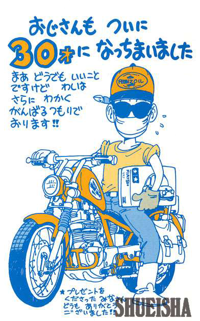 Presque toutes les œuvres d'Akira Toriyama – Semaine du 2 avril au 8 avril - 30 ans d'Akira Toriyama