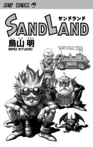 Presque toutes les œuvres d'Akira Toriyama – Semaine du 9 avril au 15 avril - Sand Land