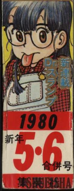 Presque toutes les œuvres d'Akira Toriyama – Semaine du 23 avril au 29 avril - Aralé chan