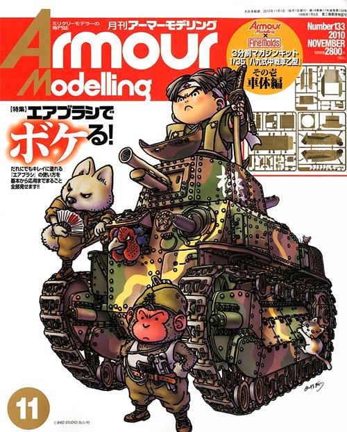 Presque toutes les œuvres d'Akira Toriyama – Semaine du 23 avril au 29 avril - Tank Modelling Momotaro