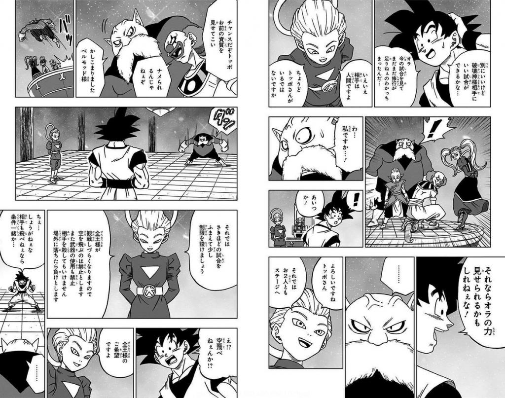 Image du Tome 6 de Dragon Ball Super