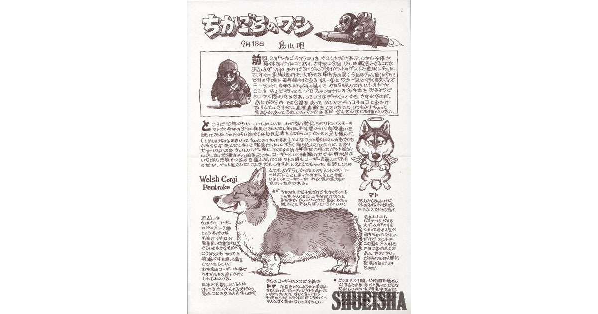 Presque toutes les œuvres d'Akira Toriyama – Semaine du 7 au 13 mai - Les chiens de toriyama - Dog Day Japan