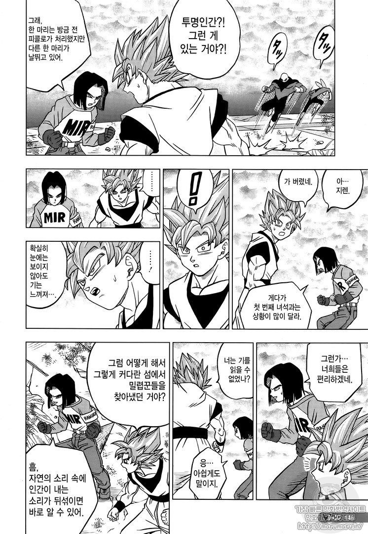 Dragon Ball Super Chapitre 36