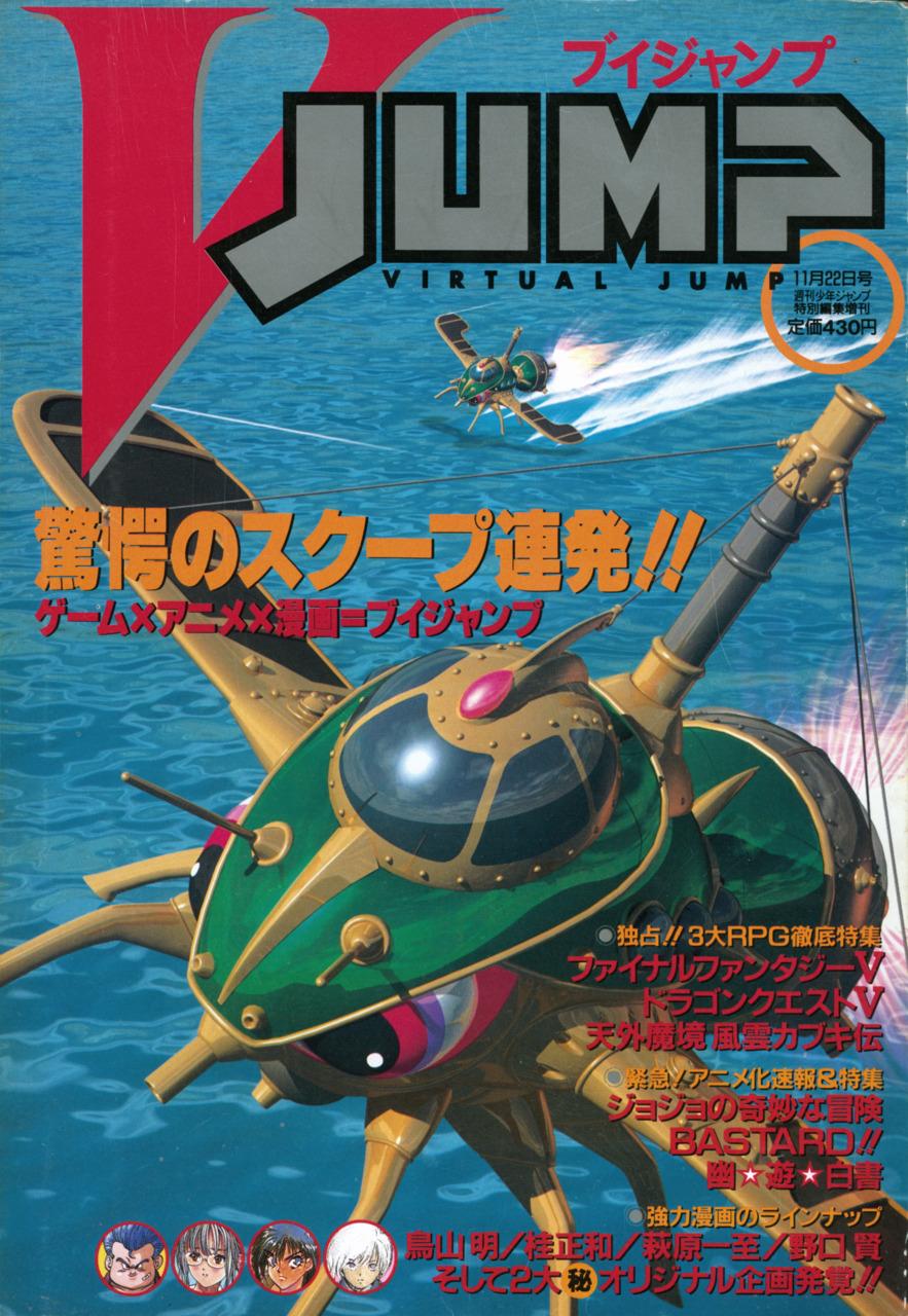 Presque toutes les œuvres d'Akira Toriyama – Semaine du 21 au 27 mai - avion en CGI
